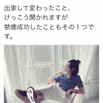【朗報】千眼美子さん、出家により禁煙に成功