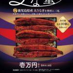 かっぱ寿司の国産「うな重」10,000円(税込)wwwww