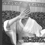 丸刈り女性専門デリヘル「尼デウス」 女子中学生(13)を働かせ淫らな行為 経営者の山本達磨を逮捕