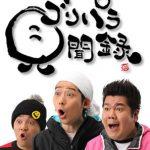 福岡ローカル旅番組「ゴリパラ見聞録」DVD第6弾がオリコンデイリー総合1位になる