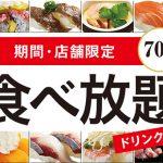 かっぱ寿司「食べ放題やるで」→750分待ちwwwww