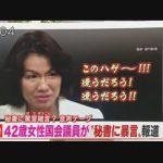 暴言吐いた豊田真由子議員の経歴wwwww