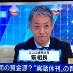 ビートたけし、元暴力団組長・竹垣氏と猫組長に映画出演オファー「いい顔してる」「本物は違うね」