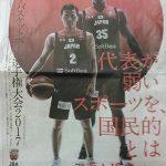 バスケ日本代表のポスターが話題wwwww