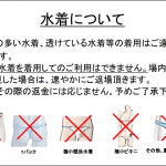 【悲報】無能プール、極小ビキニやTバック水着を禁止する