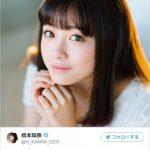 【画像】橋本環奈、新プロフィール画像公開に反響「超絶かわいい」