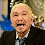 松本人志「ネタを聞きたい」と認める芸人…サンドウィッチマン、東京03、バイきんぐ