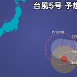 台風5号、謎の動きを見せるwwwww