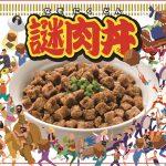 日清の謎肉丼(300円)めっちゃうまそうやんけwwwww