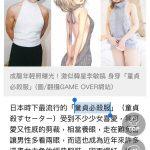 台湾メディア「これが日本で流行ってる童貞必殺服だ」