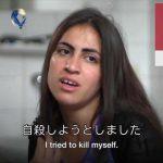 【悲報】14歳のときISに拐われた少女「6ヶ月間毎日レイプされました」