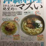 【悲報】雑誌編集者、沖縄料理に親を殺される