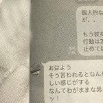 【画像】声優・浪川大輔のキス写真wwwwww