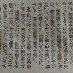 【悲報】子育てに失敗した母が新聞で悲痛な叫びを投稿