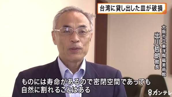 【悲報】出川哲朗、200万円以上する秘蔵コレクションを台湾人に破壊される