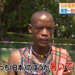マサイ族「日本暑すぎィ!」ガーナ人「日本暑すぎィ!」