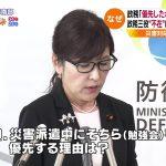 稲田防衛大臣「災害を軽視してない」記者「してるじゃん」→頬をふくらませる