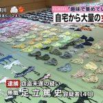 女性警察官の使用済み下着、1枚500円wwwww