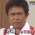 【画像】浜田雅功さん(51)、恐怖のあまり少女の顔を見せてしまう