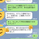 【悲報】ブサメン、新入社員の女子に歓迎会への出席を拒否される