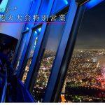 【画像】東京スカイツリーから花火大会見た結果wwwwww