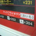 ワイマックバイト「ご注文はどうなさいますか?」関西人「ビックマクドとあげおいもさん一つずつ頼むわ!」