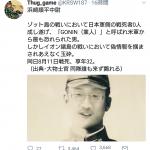 【悲報】高須院長、syamuさんのクソコラをリツイートしてしまう…