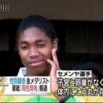 キンタマ付いてるセメンヤさん、女子1500mに出場し無事決勝進出!wwwww