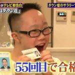 【朗報】ダウン症の男性、55回目で運転免許を取得する