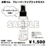 【朗報】新田恵海さん、1500円の香水を発売