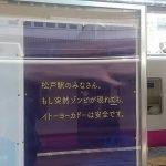松戸駅のみなさん。もし突然ゾンビが現れても、イトーヨーカドーは安全です→炎上&撤去