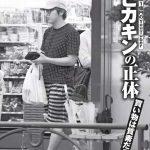 【悲報】ヒカキン、週刊誌に正体を隠し撮りされる