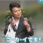 【朗報】雨上がり決死隊宮迫博之さん、潔白だった