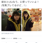 【画像】竹達彩奈さん「彼女とUSJなうにつかっていいよ」