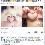 【画像】中国でおっぱいを手でハート型にする写真がSNSでブームに!