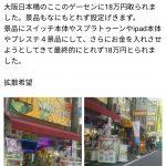 【悲報】ツイカス「このゲーセンに18万円取られました」