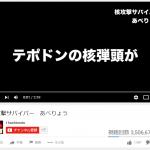 ワイ「YouTubeで動画見たろ!」広告「テポドンの核弾頭が発射~♪」