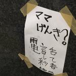 王子駅に張り紙「ママげんき?電話して 彩香 あゆみママへ」駅長「すまん。これしばらく剥がしません」