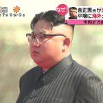 【画像】金正恩、体重増加が止まらずメガネがこめかみにめり込む