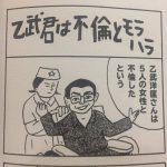 【画像】蛭子能収が描いた乙武wwwww