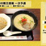 藤井四段、昼飯にとんこつラーメンとチャーハンを食べてしまう