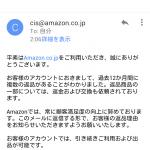 Amazonから『お前返品しすぎ』ってメール来たんやが