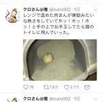 【悲報】嘘松さん肉マンを犠牲にいいねを荒稼ぎしてしまう