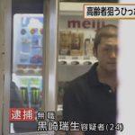 【画像】松戸市の無職ハゲ(24)、ひったくりで逮捕されるwwwww