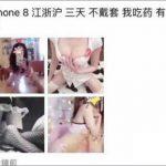 【援交速報】「3日間ナマでヤリまくりOK」新型iPhone欲しさに援交する少女相次ぐ