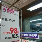 イオン、台風コロッケを販売する 「台風接近していますがお買い得です」