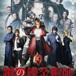 【悲報】実写版「鋼の錬金術師」ポスター公開、グラトニーを除き全員似てない