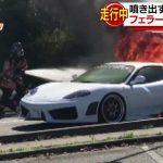 【佐賀】白いフェラーリ大炎上 真っ赤な炎と黒い煙が激しく