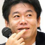 堀江貴文氏、ミッツ・マングローブの質問に顔をこわばらせる