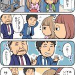 新幹線で女買おうとするサラリーマンwwww